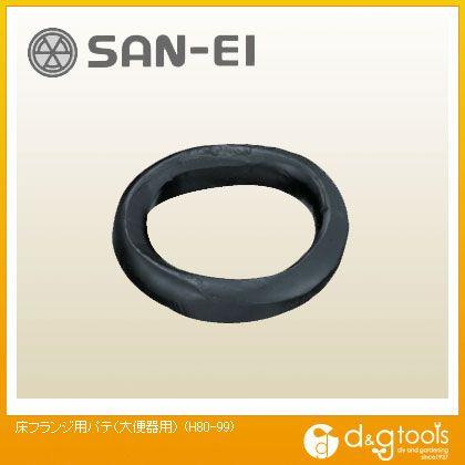 床フランジ用パテ(大便器用)   H80-99
