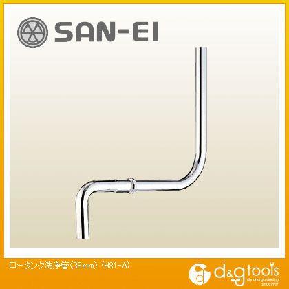 ロータンク洗浄管  38mm H81-A