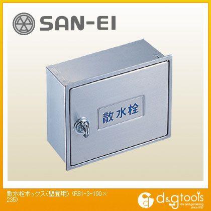 三栄水栓 散水栓ボックス(壁面用)   R81-3-190×235