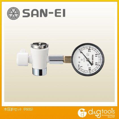 水圧計セット (R93S)