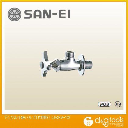 三栄水栓 アングル化粧バルブ[共用形]   JV24A-13
