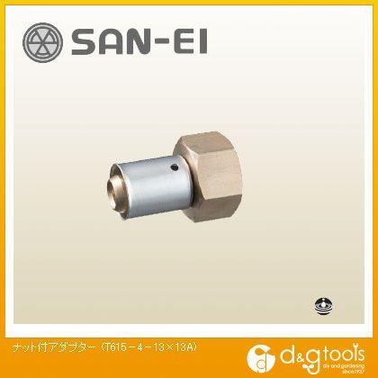 ナット付アダプター   T615-4-13×13A