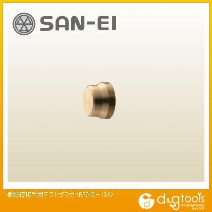 樹脂管接手用テストプラグ (R7910-13A)