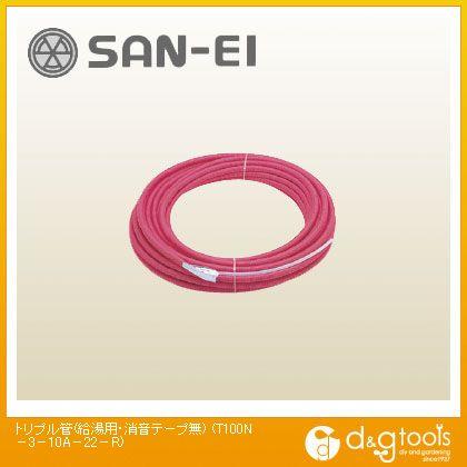 トリプル管(給水用・消音テープ無) (T100N-3-10A-22-R)