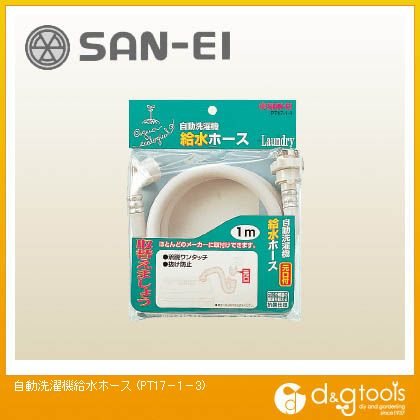 三栄水栓 自動洗濯機給水ホース   PT17-1-3