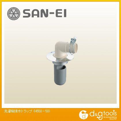 洗濯機排水トラップ   H550-50