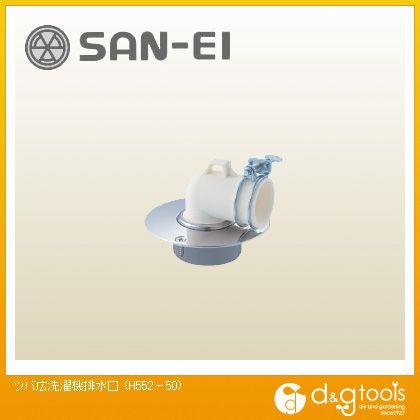 ツバ広洗濯機排水口   H552-50