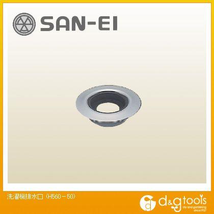 洗濯機排水口   H560-50