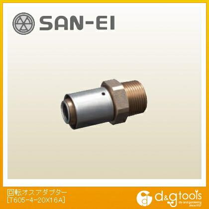回転オスアダプター   T605-4-20X16A