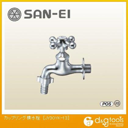 三栄水栓 カップリング横水栓   JY30YK-13