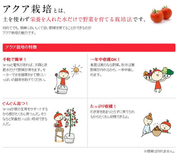 三栄水栓 アクア栽培キット ie・na イエナ 水耕栽培 (EC30S)