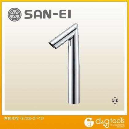 【送料無料】三栄水栓 自動水栓   EY506-2T-13  センサー水栓単水栓