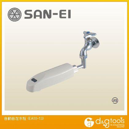 【送料無料】三栄水栓 自動自在水栓   EA10-13  センサー水栓単水栓