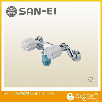 ツーバルブ洗濯機用混合栓 (混合水栓) (K1311TV-LH)