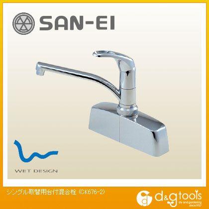 シングル取替用台付混合栓 (混合水栓)   CK676-2
