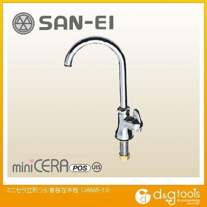 ミニセラ立形ツル首自在水栓   JA565-13