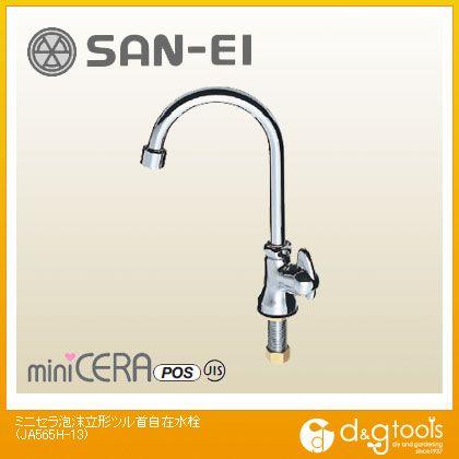 ミニセラ泡沫立形ツル首自在水栓 (JA565H-13)