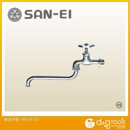 三栄水栓 自在水栓 寒冷地仕様   A10JK-13