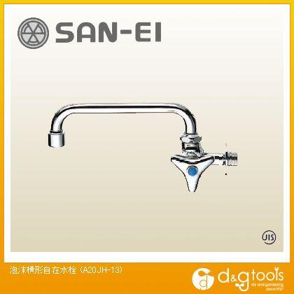泡沫横形自在水栓 (A20JH-13)