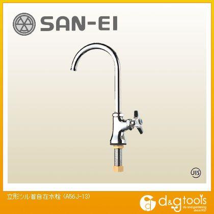 立形ツル首自在水栓   A56J-13
