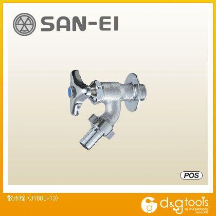 三栄水栓 散水栓   JY80J-13