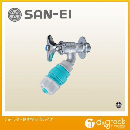 三栄水栓 ジョインター散水栓   PY807-13