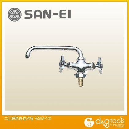 二口横形自在水栓 (E20A-13)