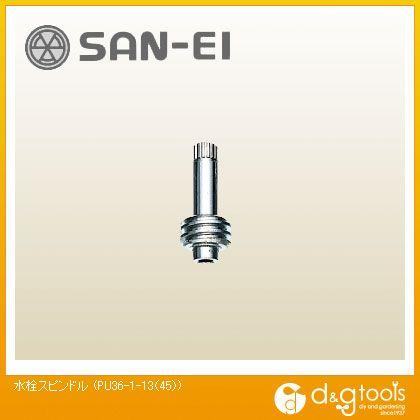 水栓スピンドル  45 PU36-1-13