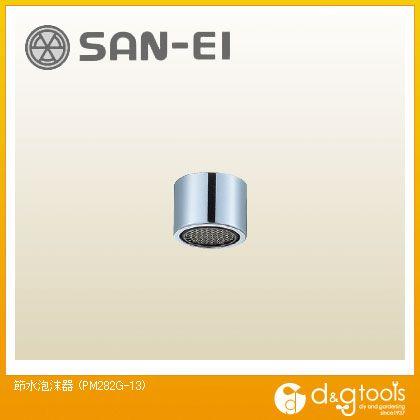 節水泡沫器 (PM282G-13)