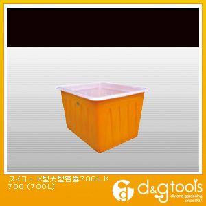 K型大型容器700L   K700
