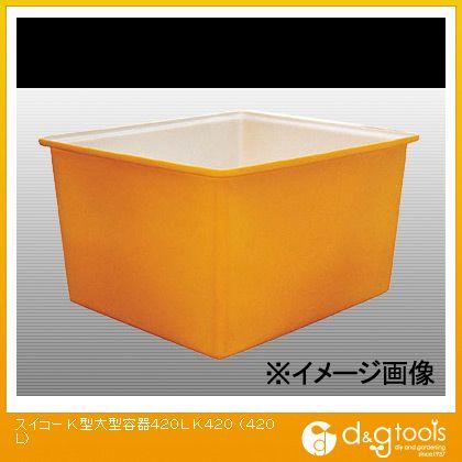 K型大型容器420L   K420