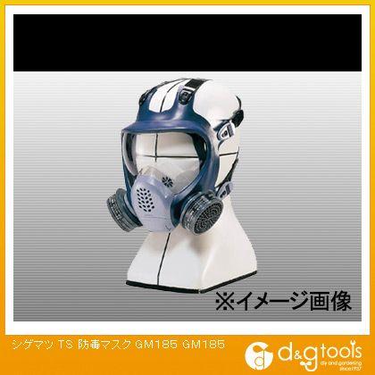 TS 防毒マスク -1 (GM185)