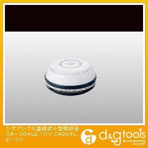 TS 直結式小型吸収缶 CA?304L2/OV (×1個) (CA304L2OV)