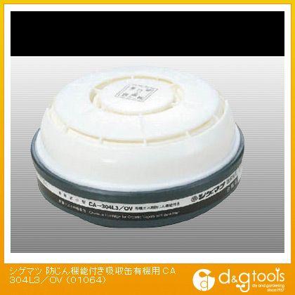 防じん機能付き吸収缶有機用 (×1個)   CA304L3OV