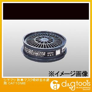 防毒マスク吸収缶水銀用 (CA710ME)