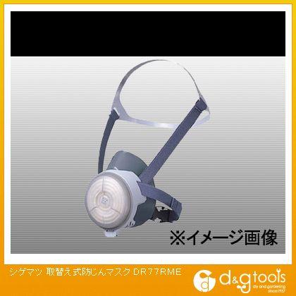 取替え式防じんマスク (×1) (DR77RME)