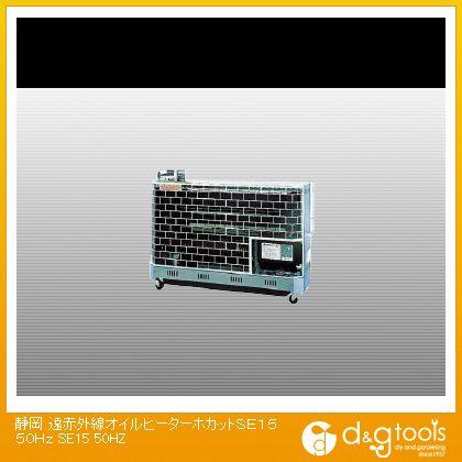 ホカット SE15 [50Hz専用(東日本)]