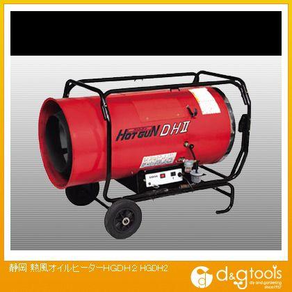 ホットガン 熱風オイルヒーター   HG-DH-2