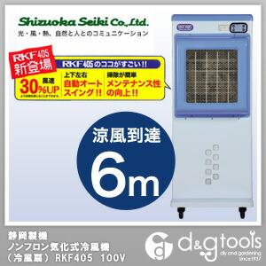 気化式冷風機  60HZ/50HZ併用タイプ (RKF405)