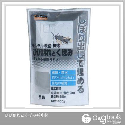 ひび割れとくぼみ補修材 灰色 400g (KMP-71)