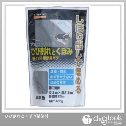 ひび割れとくぼみ補修材 濃灰色 400g (KMP-75)