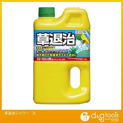 住友化学園芸 草退治シャワー 2L