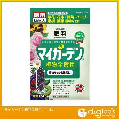 マイガーデン植物全般用1.6kg