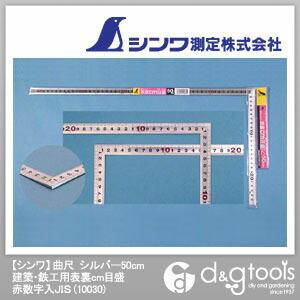 シンワ曲尺50cm鉄工用 シルバー 50cm 10030