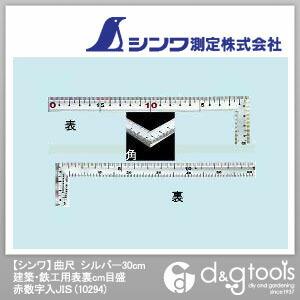 シンワ測定 曲尺 建築・鉄工用表裏cm目盛 赤数字入JIS (さしがね) シルバー 30cm 10294
