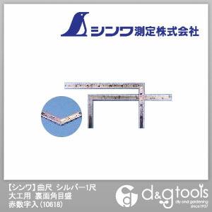 シンワ測定 曲尺 大工用 裏面角目盛 赤数字入 (さしがね) シルバー 1尺 10618