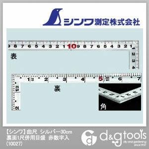 シンワ測定 曲尺 裏面1尺併用目盛 赤数字入 (さしがね) シルバー 30cm 10027