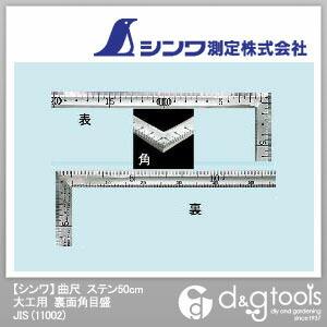 シンワ測定 曲尺 大工用 裏面角目盛 JIS (さしがね) ステン 50cm 11002