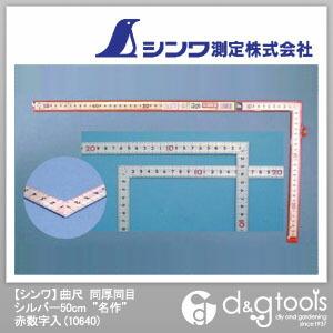 """曲尺 同厚同目 """"名作"""" 赤数字入 (さしがね) シルバー 50cm 10640"""