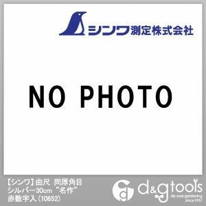 """シンワ測定 曲尺 同厚角目 """"名作"""" 赤数字入 (さしがね) シルバー 30cm 10652"""